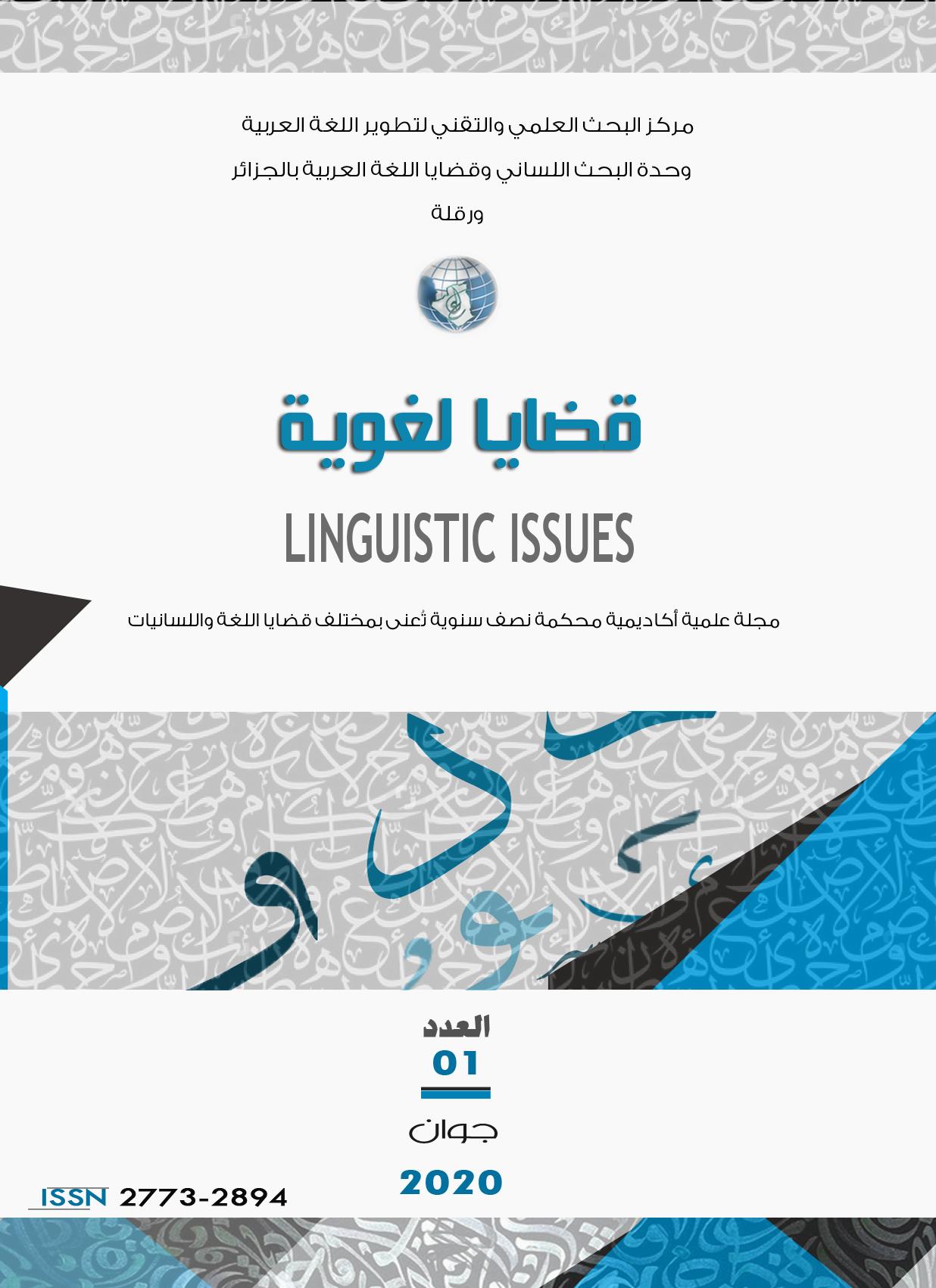 قضايا لغوية - العدد الأول